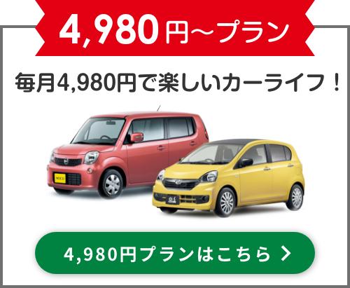 4,980円〜プラン